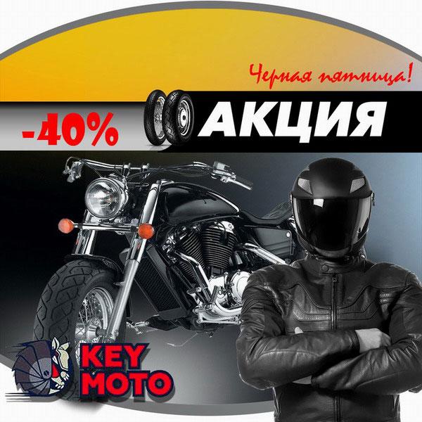 Скидка до 40% на IXS